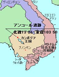 アンコール遺跡とプノンペンの位置の地図